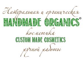 Натуральная и органическая косметика HandmadeOrganics